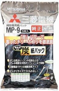 ブラック 三菱電機 掃除機用炭脱臭紙パック (備長炭配合) MP-9