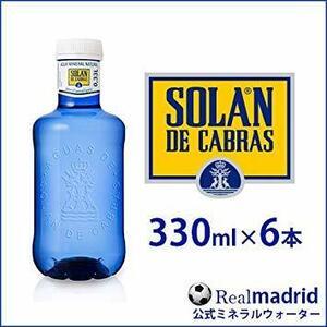 ソラン・デ・カブラス 【330ml PET×6本 ブルーボトル】ペットボトル/スペイン/水/おしゃれボトル/ナチュラ