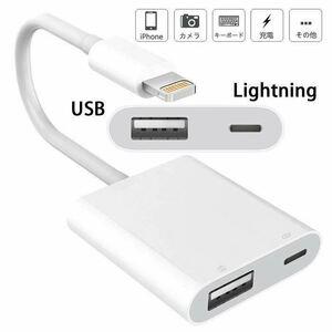 ライトニング USB カメラ アダプタ OTG対応 Lightning デジカメ 一眼レフ iPhone android アプリ不要