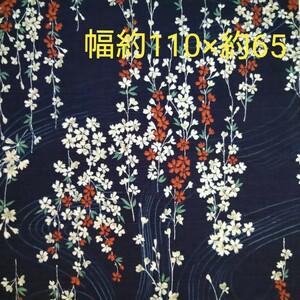 和柄 花柄  はぎれ  ハンドメイド