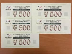 ファーマライズ 株主優待 商品券 2500円分(500円券 x 5枚) ~2022年3月31日まで