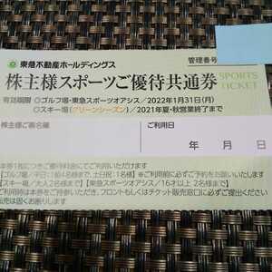 ◆東急不動産 株主様スポーツご優待共通券