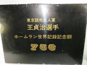 東京読売巨人軍 王貞治選手 ホームラン世界記録記念額 756 箱付き