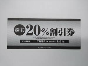 送料63円 ジー・テイスト株主優待券 20%割引券 ご利用期間2021年12月31日まで