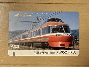 テレホンカード テレカ 小田急ロマンスカー 7000形 乗り物シリーズ① 50度 未使用