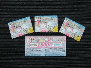♪☆サンリオ 株主優待券3枚 優待クーポン1枚 有効期限2022年1月31日 ネコポス送料無料①☆♪