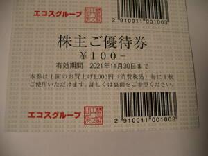 送料込 エコス株主優待券3000円分(100円券×30枚)
