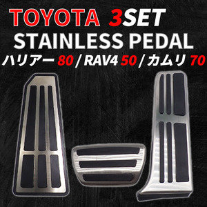 1 jpy ~ Toyota all-purpose Harrier 80 series RAV4 50 series Camry 70 series pedal cover made of stainless steel high quality is . included type tool un- necessary car parts interior accessory sa