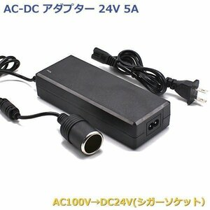 AC DC conversion adaptor AC100V-DC24V 5A cigar socket car supplies . home use outlet . use is possible voltage conversion vessel