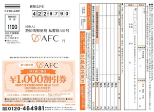 甲南☆AFC☆アムスライフサイエンス☆株主様ご優待☆1,000円割引券×10枚☆2021.11.30【管理4543】