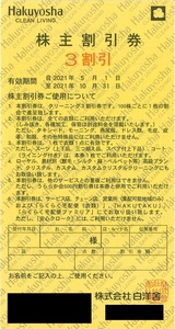 甲南☆白洋舎3割引×5枚セット☆Hakuyosha☆株主優待券☆クリーニング☆2021.10.31【管理4078】