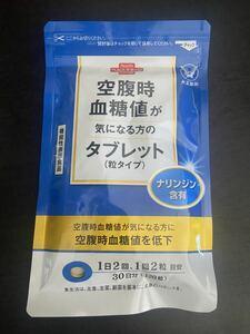 『大正製薬 空腹時の血糖値が気になる方のタブレット(粒タイプ) ナリンジン含有 120粒/30日』 機能性表示食品