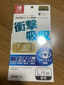 Nintendo Switch Lite専用液晶保護フィルム 液晶保護フィルム
