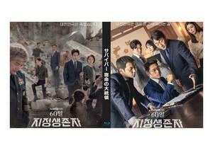 サバイバー:60日間の大統領  Blu-ray版《日本語字幕あり》 韓国ドラマ