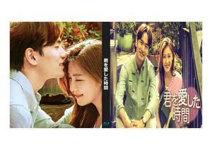 君を愛した時間  Blu-ray版《日本語字幕あり》 韓国ドラマ