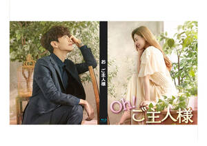 お~ご主人様Blu-ray版 (2枚SET)《日本語字幕あり》 韓国ドラマ