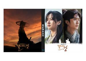 月が浮かぶ川 Blu-ray版 (2枚SET)《日本語字幕あり》 韓国ドラマ