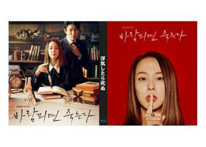 浮気したら死ぬ Blu-ray版《日本語字幕あり》 韓国ドラマ