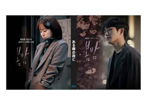 ある春の夜に Blu-ray版 (全16話)《日本語字幕あり》韓国ドラマ