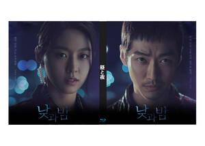 昼と夜 Blu-ray版《日本語字幕あり》 韓国ドラマ