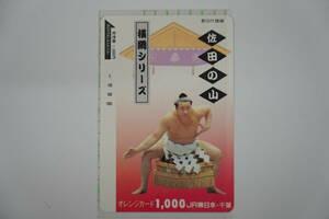 ★相撲・未使用オレンジカード【横綱シリーズ・玉の海】