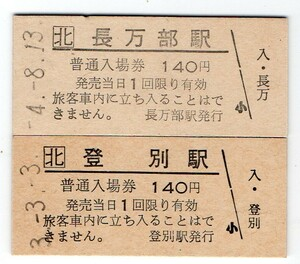 JR長万部駅&登別駅 B型硬券入場券2枚+JR券アロークーポン3枚