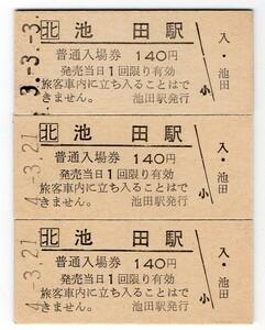 JR池田駅 B型硬券入場券3枚+JR券アロークーポン3枚