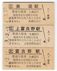 JR富良野線 B型硬券入場券3枚+JR券アロークーポン3枚