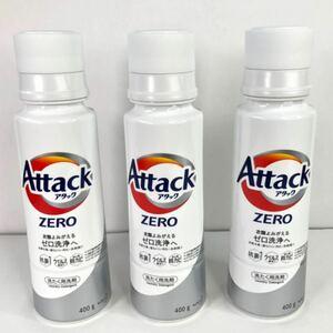 アタックZERO 洗濯洗剤本体(400g×3本セット)