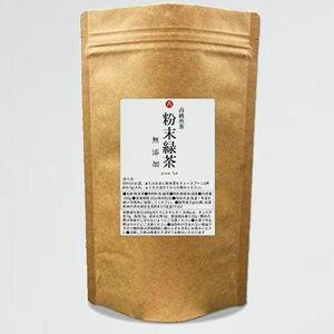 未使用 新品 Shop Eight S-V8 国産 100%無添加 粉末緑茶 業務用 パウダ- ( 粉末 緑茶 ) 200g