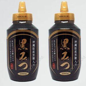 新品 好評 1000g 黒蜜 8-14 (大容量1kg×2個) 計2000gセット 黒みつ 沖縄県産黒糖入り