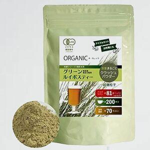 未使用 新品 グリ-ンルイボスティ- オ-ガニック 1-WC 茶葉まるごとクラッシュパウダ- ノンカフェイン 100g 約200杯分 有機JAS認証