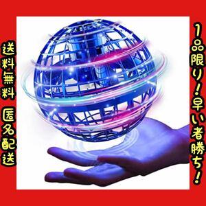 ★新品★フライングボール ジャイロ 飛行ボールトイ UFOおもちゃ ドローン