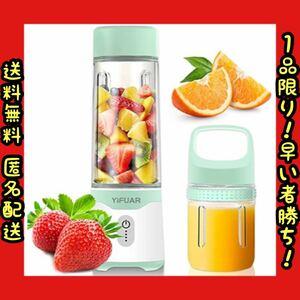 ★新品★ジューサー ミキサー 野菜 果物 ジュース 離乳食用 コンパクト