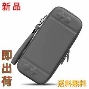新品 Nintendo Switch スイッチケース 収納バッグ グレー