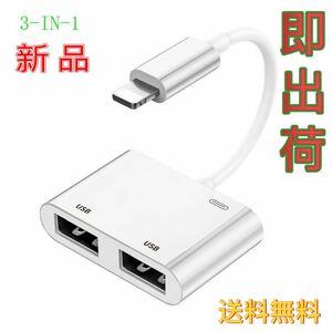 新品 iPhone pad 変換 アダプタ OTG対応 USB 双方向データ転送