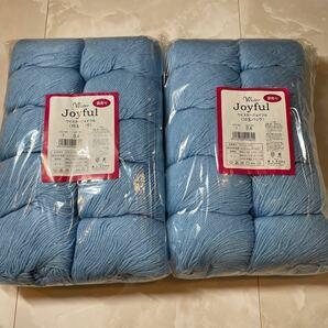 毛糸 ブルー単色  20玉セット アクリル100%