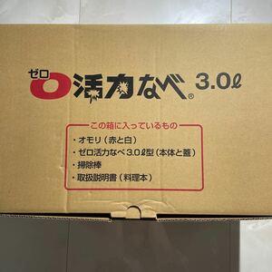 正規品 活力なべ 圧力鍋 アサヒ軽金属 ゼロ IH対応 (取り扱い説明書は付属できません)