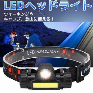 LEDヘッドライト ヘッドランプ USB充電式 90度回転 屋外キャンプ サイクリング 登山 夜釣り アウトドア 夜間作業