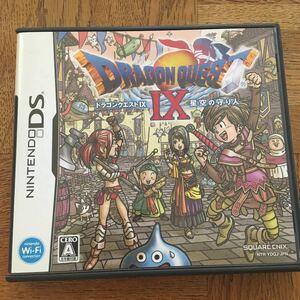 【DS】 ドラゴンクエストIX 星空の守り人