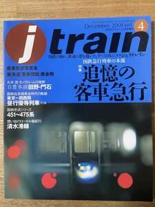 j train ジェイ・トレイン 2001年 December Vol. 4 国鉄急行列車の本流 追憶の「客車急行」