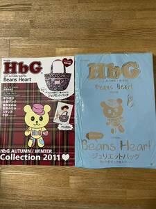 HbG ジュリエットバッグ 3ポケットつき - 2011 AUTUMN/WINTER Beans Heart