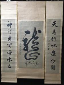 中国書画 【書法画・于右任】掛け軸 書画立軸 巻き物 古美術 古賞物100502