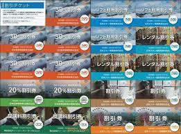 ・最新 日本駐車場開発 株主優待券 冊子(時間貸駐車場1日料金30%割引券/リフト利用割引券/他) 1セット