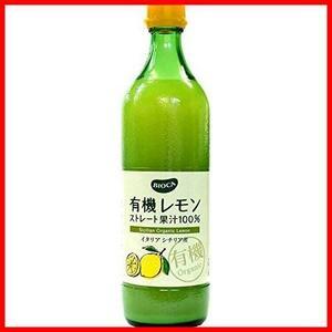 【2本セット】 ビオカ 有機レモンストレート果汁100% 700ml