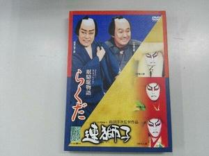 DVD 連獅子/らくだ