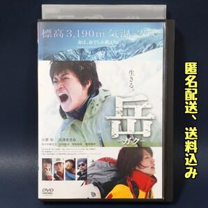 【DVD】邦画「岳 -ガク-」レンタル落ち 小栗旬 長澤まさみ 石田真一