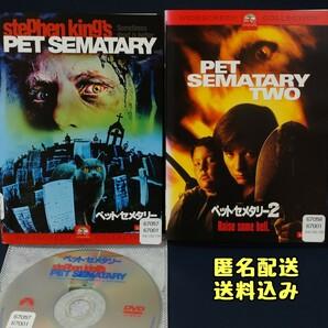 【DVD】洋画「ペット・セメタリー 1,2巻」レンタル落ち PET SEMATARY ホラー映画 スティーブン・キング