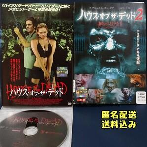 【DVD】洋画「ハウス・オブ・ザ・デッド 1,2巻」レンタル落ち HOUSE OF THE DEAD ホラー映画