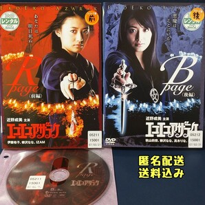 【DVD】邦画「エコエコアザラク 前編(R-page),後編(B-page) 全2巻」2本セット レンタル落ち ホラー映画